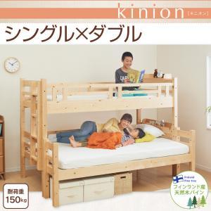 ベッド 2段ベッド (シングル・ダブル) キニオン 耐荷重150kg 木製ベッド ロータイプベッド コンパクト ベット 二段ベット 2段ベット 床下活用 すのこ床板 エキストラベッド 連結 添い寝 子供用ベッド 子供ベッド 大人用 子供部屋 新入学 すのこ 北欧