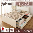 お客様組立て すのこベッド シングル 日本製フレームのみ ベッド 木製 ヘッドボード 宮棚付き コンセント付き 大容量収納付きベッド サルバト すのこチェストベッド ベッド下 引き出し収納 長物収納