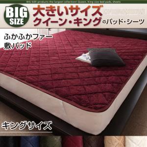 敷きパッド キングサイズ ふかふかファー 敷パッド 敷きパット しきパッド ベッドパッド ベッドパット 長い毛足 ロングファー 大きいサイズ 洗える 軽い 暖かい ふわふわ 寝心地 040203741