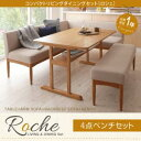 コンパクトリビングダイニングセット【Roche】ロシェ 4点ベンチセット