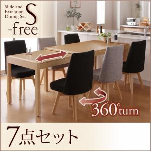 伸長式ダイニングテーブルセット 7点セット(テーブル+チェア×6) 6人掛け 6人用 スライド伸縮テーブルダイニング エスフリー 伸縮テーブル 伸長式テーブル  ダイニング