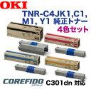 【純正品・4色セット】OKIデータ TNR-C4JK1, C1, M1, Y1 新品トナーセット ( COREFIDO C301dn 対応)【送料無料】