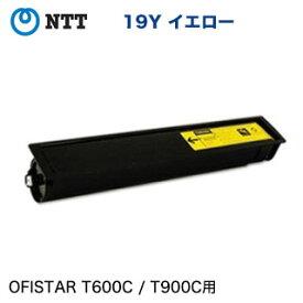NTT OFISTAR(オフィスター)T900C /T600C 対応 イエロー 純正トナー・新品(東芝OEM製品)ファクシミリ用 EP「S」形「19Y」