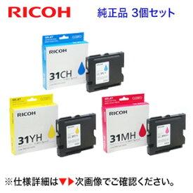 【カラーが選べる3個セット】リコー GXカートリッジ GC31CH,MH,YH (Lサイズカートリッジ) 純正品 ( IPSiO GX e5500, IPSiO GX e7700, RICOH SG 5100 対応)