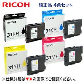 【大容量4色セット】リコー GXカートリッジ 純正品 GC31KH, CH, MH, YH(黒・青・赤・黄)Lサイズカートリッジ( IPSiO GX e5500, IPSiO GX e7700, RICOH SG 5100 対応)