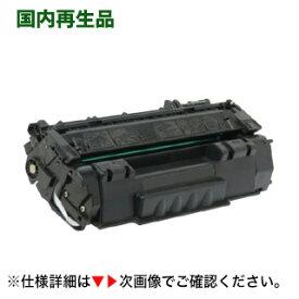HP(ヒューレット・パッカード) Q5949A リサイクルトナー (LaserJet 1320, 1160 対応)【送料無料】