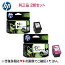 【黒 +カラーの新品セット】HP HP65XL 純正インク(増量版)ブラック &カラー (N9K04AA, N9K03AA)(ENVY 5020 対応)