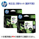 HP HP62XL 純正インク(増量版)黒 &カラー 自由選択2個セット (C2P05AA, C2P07AA)(ENVY 5540 / 5542 / 5640 / 5642, OfficeJet 5740 / 5742, OfficeJet 200 Mobile / 250 Mobile AiO 対応)