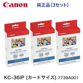※代引決済不可※ 【3セット】キヤノン SELPHY CP用 カラーインク/ペーパーセット KC-36IP(カードサイズ)SELPHY CP1300 / CP1200 / CP910 / CP900 / CP800 他多数対応