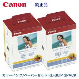 ※代引決済不可※【3パック×2セット】キヤノン SELPHY CP用 カラーインク/ペーパーセット KL-36IP 3PACK (Lサイズ)SELPHY CP1300 / CP1200 / CP910 / CP900 / CP800 他多数対応