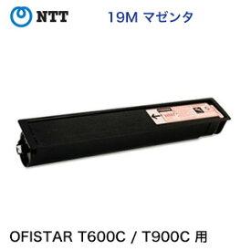 NTT OFISTAR(オフィスター)T900C /T600C 対応 マゼンタ 純正トナー・新品(東芝OEM製品)ファクシミリ用 EP「S」形「19M」