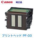 キヤノン プリントヘッド PF-03 純正品 (2251B001) (imagePROGRAF iPF500, iPF510, iPF600, iPF605, iPF610, iPF700,…
