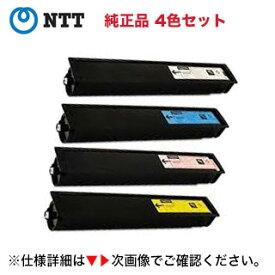 【特価商品・アウトレット】 NTT ファクシミリ用 EP「S」形「19K,C,M,Y」純正トナー4色セット・新品(OFISTAR T600C / T900C 対応)オフィスター