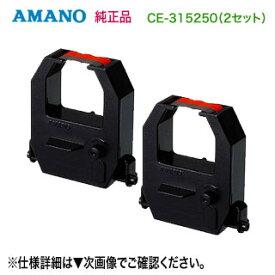 【※代引決済不可】 AMANO/アマノ CE-315250 タイムレコーダー用インクリボンカセット 2色(黒/赤) 1個入 【×2セット】 純正品・ 新品