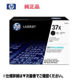 HP(ヒューレットパッカード) 37X トナーカートリッジ 黒 (CF237X) 純正品 新品 (LaserJet Enterprise M608dn/ M609dn 対応) 【送料無料】