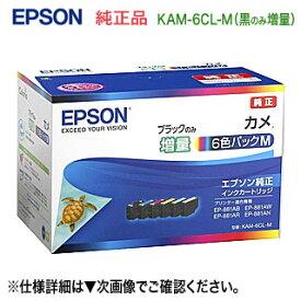 【ネコポス便発送で送料無料】 エプソン 純正インクカートリッジ (6色セット) KAM-6CL-M (黒のみ増量タイプ) (目印:カメ) (BK,C,M,Y,LC,LM)(EP-881AB, EP-881AN, EP-881AR, EP-881AW 対応) ※代引決済は不可