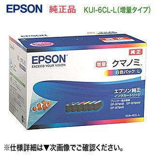 【ネコポス便発送で送料無料】 エプソン 純正インクカートリッジ KUI-6CL-L (目印:クマノミ)6色セット 増量タイプ 新品 (EP-879AB, EP-879AR, EP-879AW, EP-880AB, EP-880AN, EP-880AR, EP-880AW 対応) ※代引決済は不可
