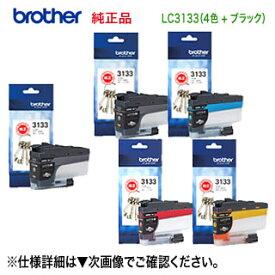 【大容量 5個セット】 brother/ブラザー工業 LC3133BK, C, M, Y (黒・青・赤・黄) 純正4色セット + LC3133BK (黒) 純正インクカートリッジ (DCP-J988N, MFC-J1500N, MFC-J1605DN 対応)