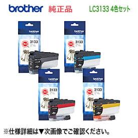 【4色セット】ブラザー工業 LC3133BK, C, M, Y (黒・青・赤・黄) 大容量タイプ 純正インクカートリッジ (インクジェット複合機 DCP-J988N, MFC-J1500N, MFC-J1605DN 対応)