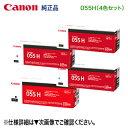 【純正品 4色セット】 Canon/キヤノン トナーカートリッジ055H 大容量 ブラック・シアン・マゼンタ・イエロー (CRG-…