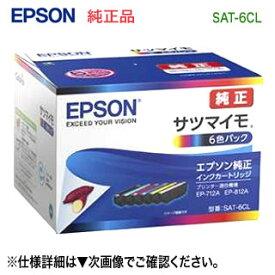 【ネコポス便発送で送料無料】 EPSON/エプソン 純正インクカートリッジ SAT-6CL (目印:サツマイモ) 6色パック 純正品 新品 (EP-812A, EP-712A 対応) 【代引決済不可】