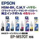 【4色セット】エプソン HSM-BK, HSM-C, HSM-M, HSM-Y 純正インクボトル (ハサミ)(エコタンク搭載モデル EP-M570T, EP…