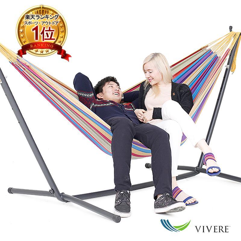 【Vivere 全米が愛したハンモック】ハンモック 室内 自立式 Vivere ビブレ ダブル 自立 人気 ロング 自立式ハンモック 耐荷重300kg 折りたたみ 送料無料 スタンド チェアー チェア 屋外 野外 アウトドア キャンプ スタンド おすすめ