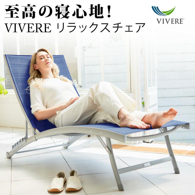 【昼寝 日光浴に最適!】Vivere リラックスチェア ビーチチェア サマーベッド 簡易ベッド コンパクト 折りたたみ