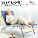 【昼寝 読書 日光浴に最適!】Vivere リラックスチェア ビーチチェア サマーベッド 簡易ベッド コンパクト 折りたたみ…