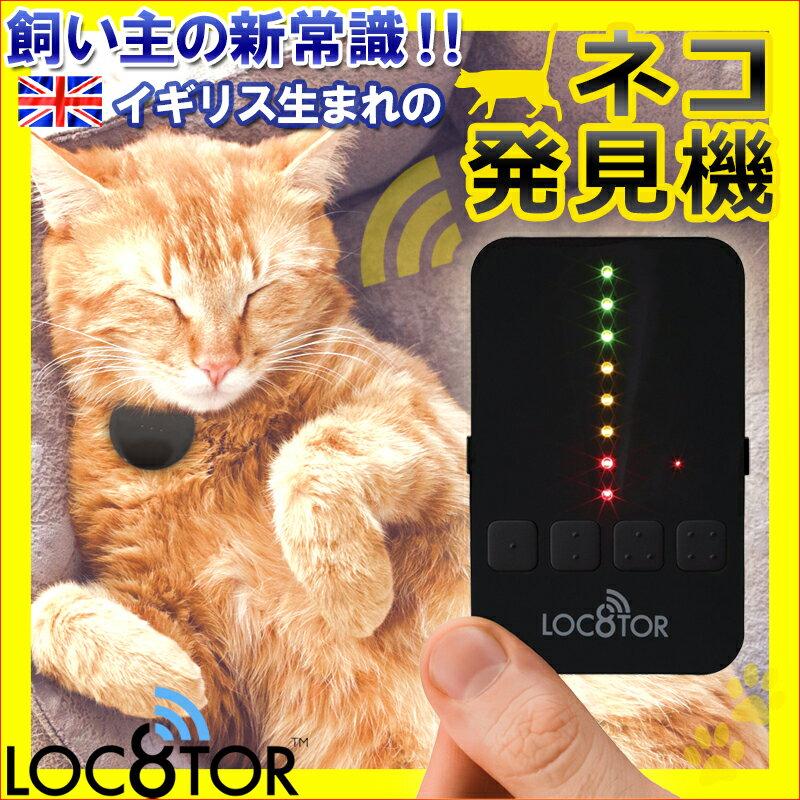 【光と音で猫を探せる!】 猫発見器 Loc8tor ロケーター ロケータ 猫 首輪  に取付可能!  猫 おもちゃ  猫 迷子札 が不要に 猫 脱走防止  犬 猫 GPS ネコ GPS ペット gps 猫