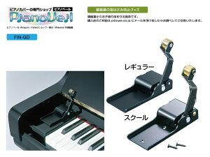 FIN-GD-school フィンガード 鍵盤蓋開閉補助具 鍵盤蓋はさみ防止 スクールタイプネジ式