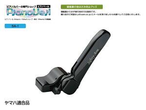 SA-1 Safety-Arm 鍵盤蓋はさみ防止 ヤマハ適合品