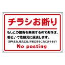 【チラシ投函禁止】禁止看板 プレート看板 防水仕様の大きな看板