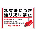【私有地 通り抜け禁止 防犯カメラ】禁止看板 プレート看板 屋外 A型 防水仕様の大きな看板