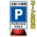 【大型バス専用】コーン看板 注意看板 駐車場看板 立て看板 バス専用駐車場