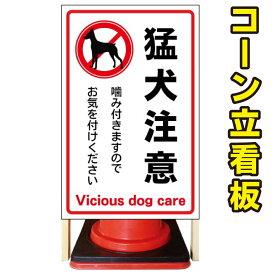 【猛犬注意】コーン看板 屋外用看板 屋外看板 注意看板 駐車場看板 犬看板 立て看板 店舗看板 屋外店舗用看板 猛犬注意 猛犬注意看板