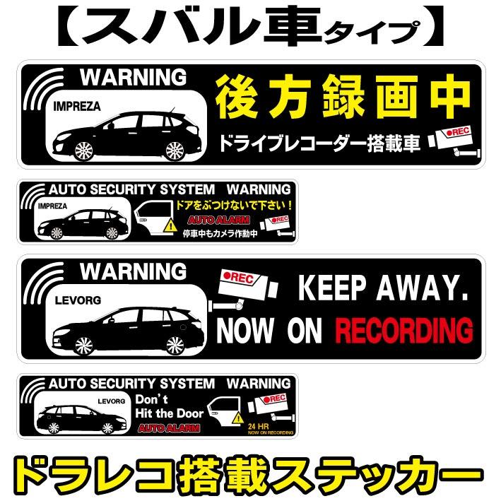 カーステッカー/車種別/あおり運転抑制/ドライブレコーダー/後方録画/ドラレコステッカー/撮影中/お先にどうぞ/ドアぶつけ/ドアあて/人気ホイール/あおらないで/ドライブレコーダー搭載/シルエット/SUBARU/subaru/スバル