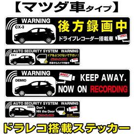カーステッカー/車種別/あおり運転抑制/ドライブレコーダー/後方録画/ドラレコステッカー/撮影中/お先にどうぞ/ドアぶつけ/ドアあて/人気ホイール/あおらないで/ドライブレコーダー搭載/シルエット/matsuda/MATSUDA/マツダ