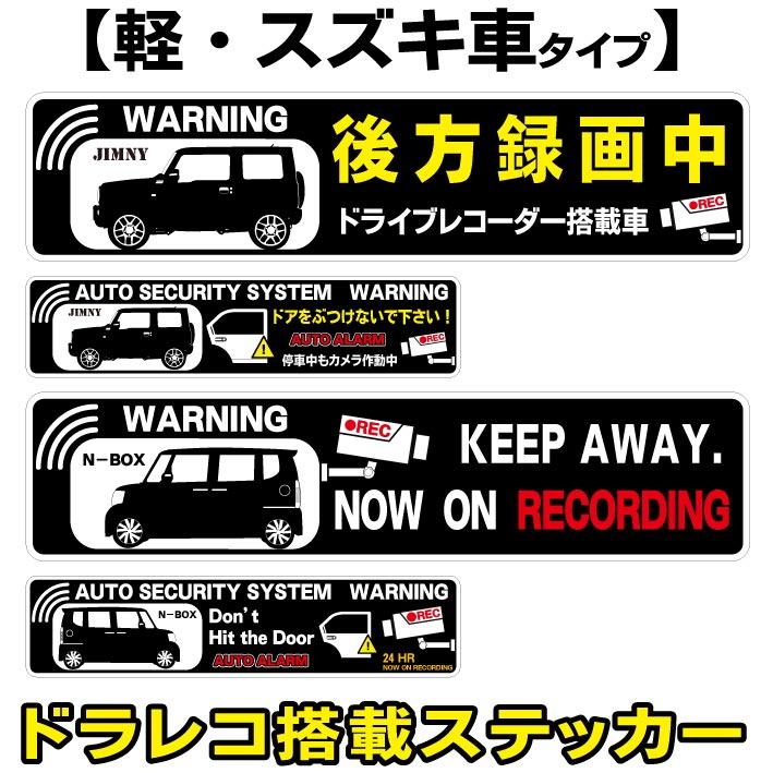 カーステッカー/車種別/あおり運転抑制/ドライブレコーダー/後方録画/ドラレコステッカー/撮影中/お先にどうぞ/ドアぶつけ/ドアあて/人気ホイール/あおらないで/ドライブレコーダー搭載/シルエット/軽/軽自動車/スズキ/SUZUKI/suzuki