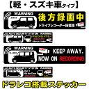 【軽 & スズキ 車 ドラレコステッカー】カーステッカー あおり運転抑制 ドライブレコーダー 後方録画 ドラレコステッカー お先にどう…