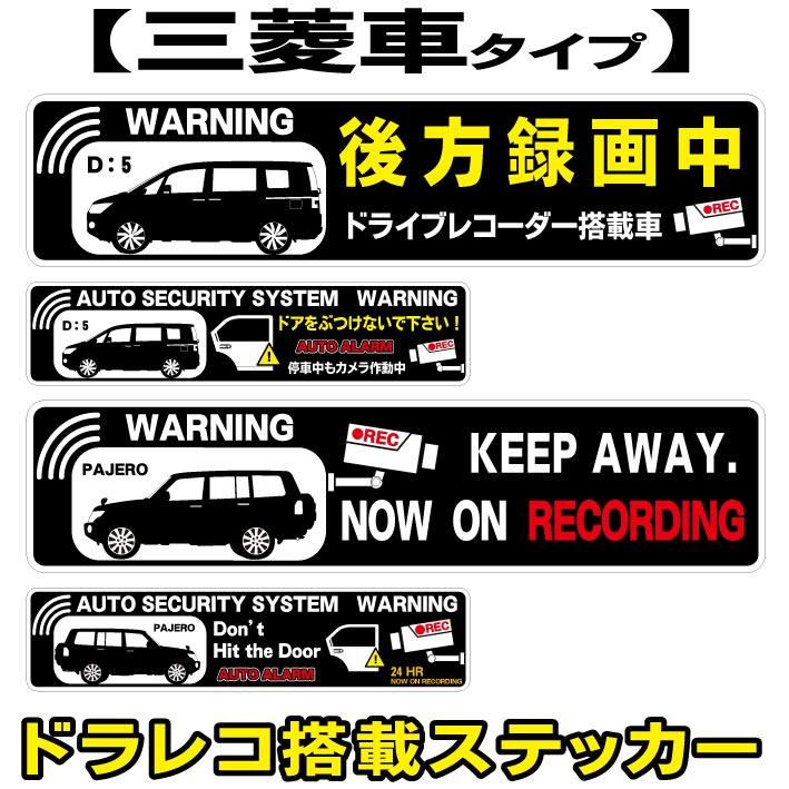 カーステッカー/車種別/あおり運転抑制/ドライブレコーダー/後方録画/ドラレコステッカー/撮影中/お先にどうぞ/ドアぶつけ/ドアあて/人気ホイール/あおらないで/ドライブレコーダー搭載/シルエット/MITSUBISHI/mitsubishi/三菱