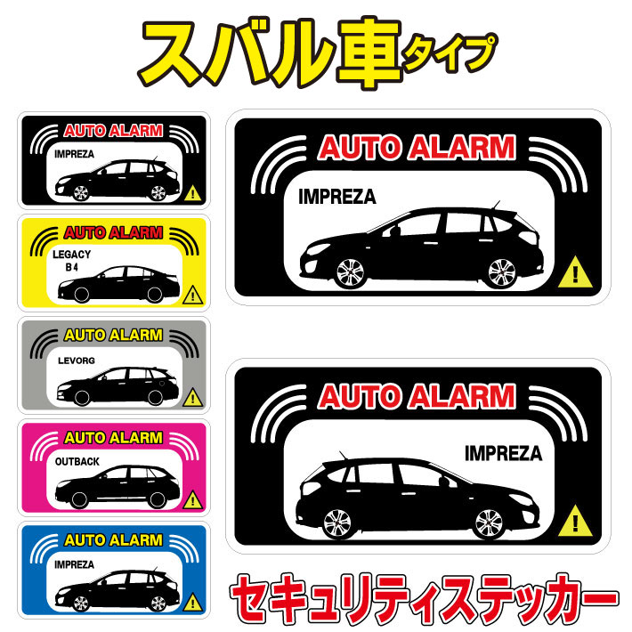カーステッカー/車種別/あおり運転抑制/ドライブレコーダー/後方録画/ドラレコステッカー/撮影中/お先にどうぞ/セキュリティステッカー/セキュリティ/人気ホイール/あおらないで/ドライブレコーダー搭載/シルエット/SUBARU/subaru/スバル