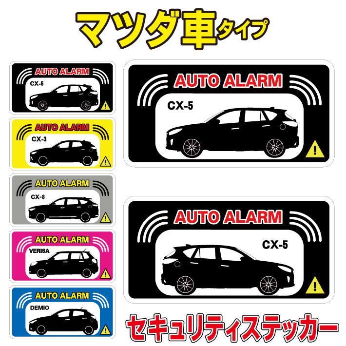 カーステッカー/車種別/あおり運転抑制/ドライブレコーダー/後方録画/ドラレコステッカー/撮影中/お先にどうぞ/セキュリティステッカー/セキュリティ/人気ホイール/あおらないで/ドライブレコーダー搭載/シルエット/matsuda/MATSUDA/マツダ