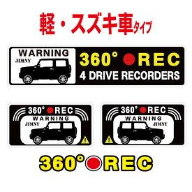 【軽 & スズキ 車 360°録画中】カーステッカー 後方録画中 あおり運転 ドライブレコーダー ドラレコステッカー お先にどうぞドライブレコーダー搭載 360度録画中 スティングレー ワゴンR COCOA N-VAN スペーシア ギア ジムニー N−BOX MOVE S660 スイフト ラパン SUZUKI