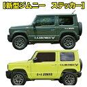 新型ジムニー/新型ジムニーシエラ/新型Jimny/jimny/JIMNY 専用ステッカー/カーステッカー/文字シール