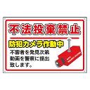【不法投棄禁止 防犯カメラ作動中】防水仕様の大きな看板