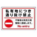 【私有地 通り抜け禁止】防水仕様の大きな看板