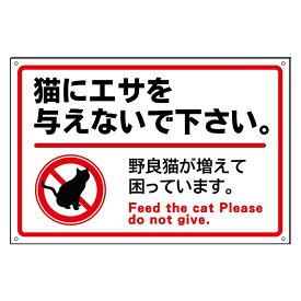 【猫 エサやり禁止】防水仕様の大きな看板