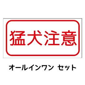 【猛犬注意】防水コンパクト プレート看板