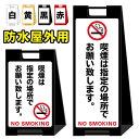 【喫煙は指定の場所で】屋外看板 スタンド看板 スタンド型 おしゃれ スタイリッシュ 高級感 A型看板 防水 コンパクト 小スペ…